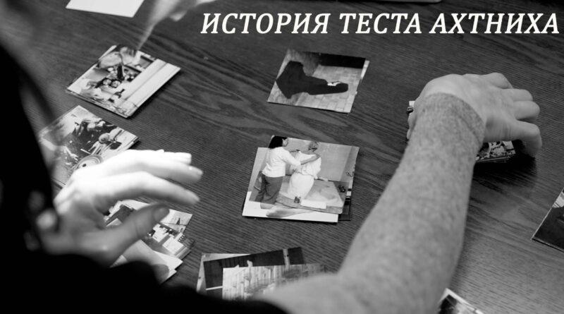 История создания теста профессионального ориентирования Мартина Ахтниха